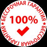 Garanty2_300px